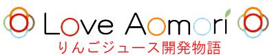 青森発!りんごの商品開発物語 - LoveAomoriによるりんごジュース、ジェラート、ジャムなどの開発物語!
